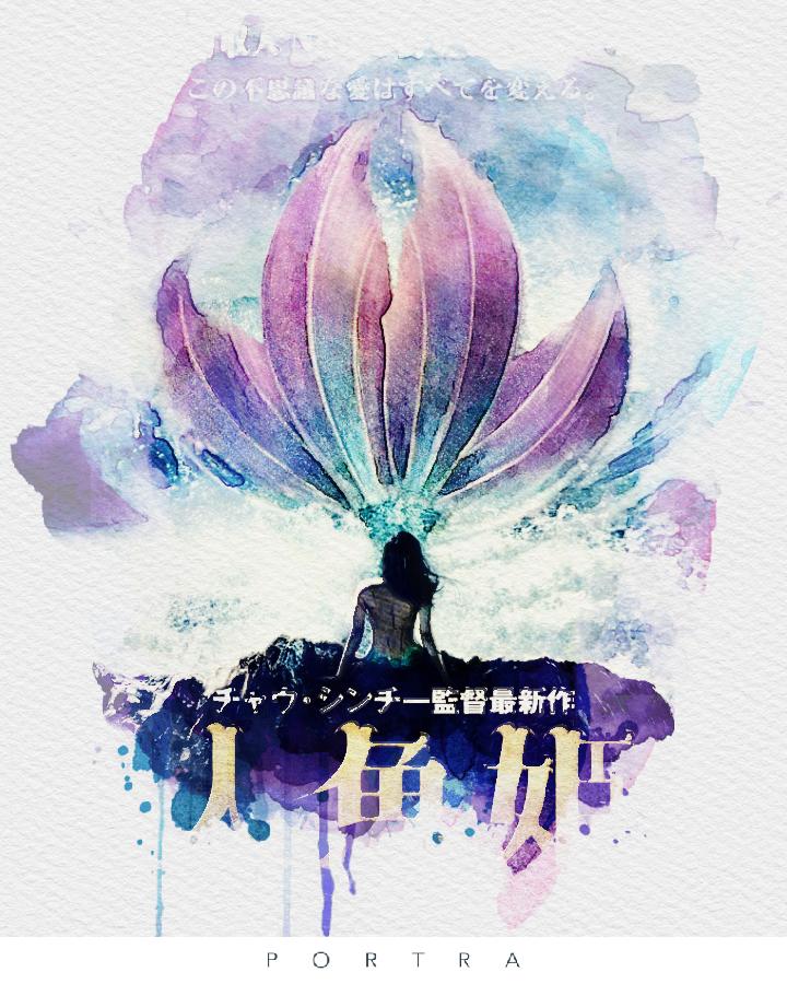 ★[感想]人魚姫