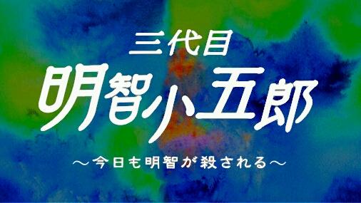 三代目明智小五郎〜今日も明智が殺される〜