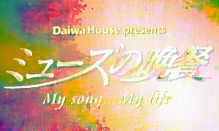 ミューズの晩餐 My Song, My Life