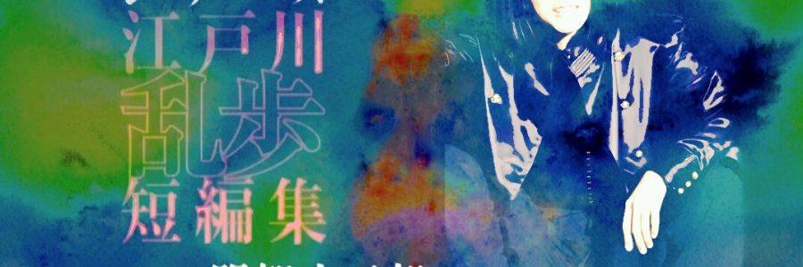 シリーズ江戸川乱歩短編集 1925年の明智小五郎のすべて