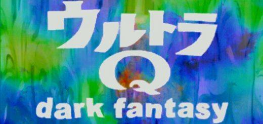 ウルトラQ dark fantasy
