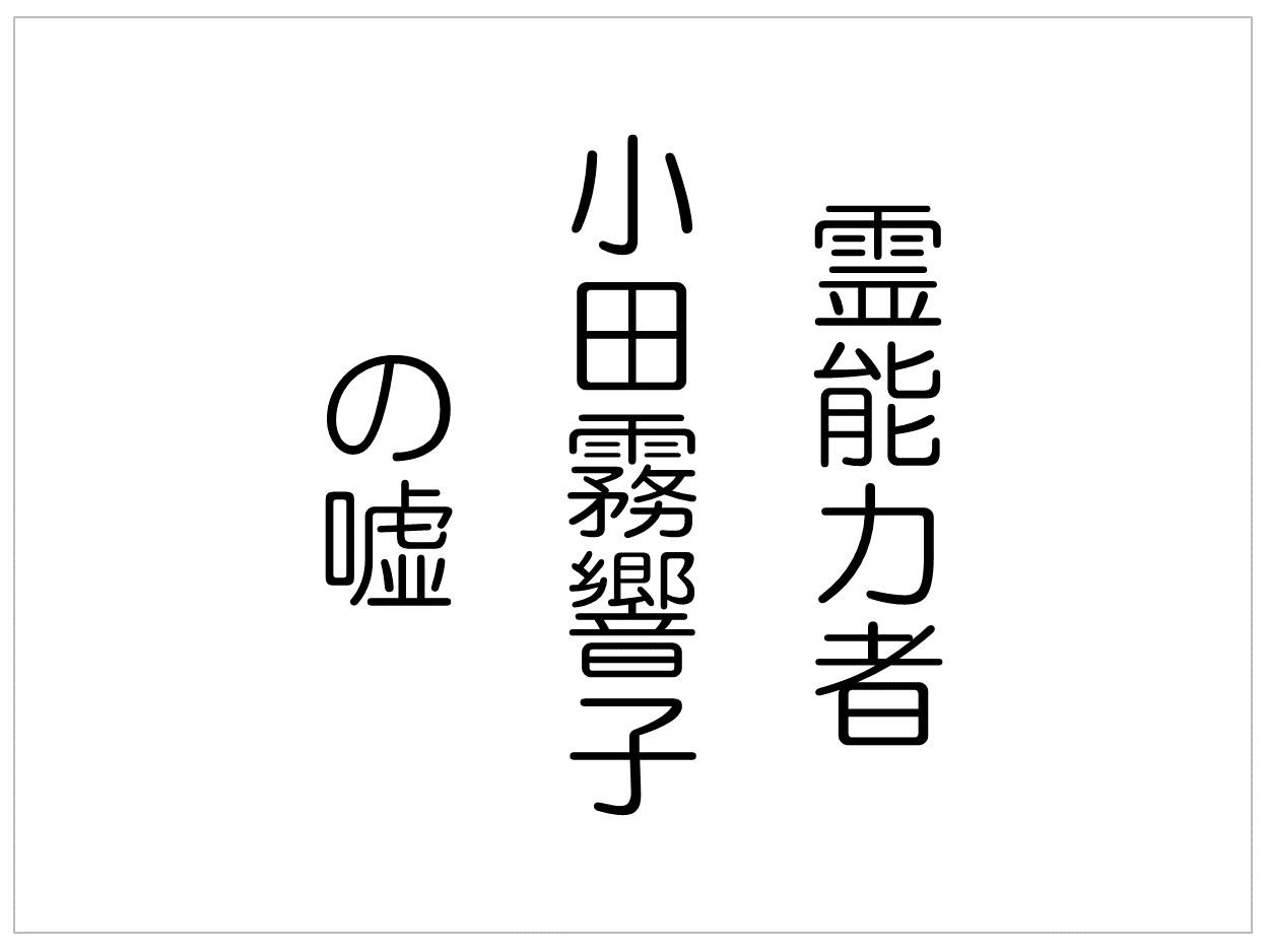 霊能力者 小田霧響子の嘘