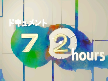 ドキュメント72時間