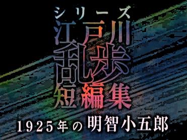 シリーズ江戸川乱歩短編集 1925年の明智小五郎