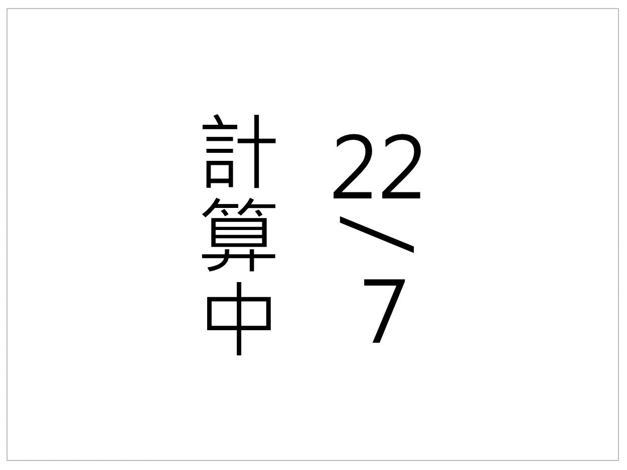 22/7 計算中