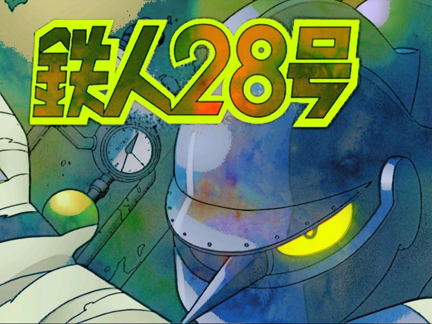 鉄人28号(2004)