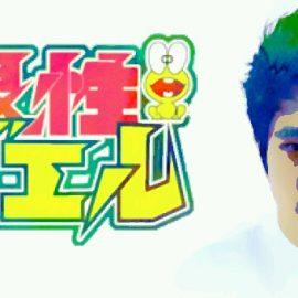 ★[ホームドラマ]ど根性ガエルの感想(第1話、第3話~最終話)
