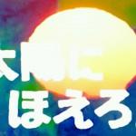 ★[刑事ドラマ]太陽にほえろのすべて