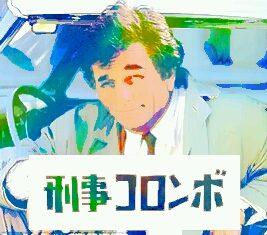 ★[刑事ドラマ]刑事コロンボの感想(1st)構想の死角