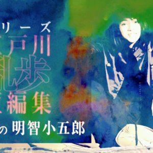 ★[探偵ドラマ]シリーズ江戸川乱歩短編集 1925年の明智小五郎のすべて