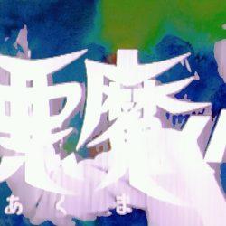 ★[特撮ドラマ]悪魔くんの感想(吉田 メフィスト編:第1話 妖怪ガンマー、第5話 ペロリゴン、第6話 首人形)