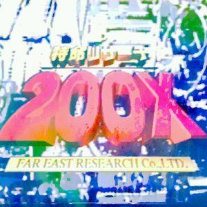 ★[バラエティ]特命リサーチ200Xのすべて