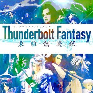 ★[人形劇]Thunderbolt Fantasy 東離劍遊紀のすべて(感想追加)
